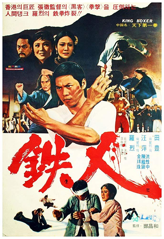 Cinque dita di violenza (1972,  Chang-hwa Jeong)