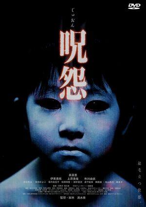 """""""Ju-on"""" è un eccellente horror indie, senza rancore. Anzi, con tantissimo rancore"""