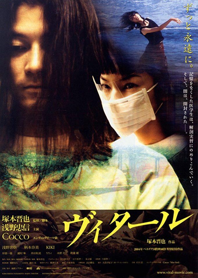 """Pene d'amore secondo Shinya Tsukamoto: """"Vital – Autopsia di un amore"""""""