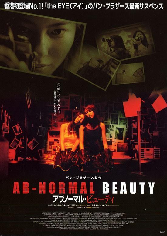 """""""Ab-normal beauty"""" (O. Pang, 2004)"""