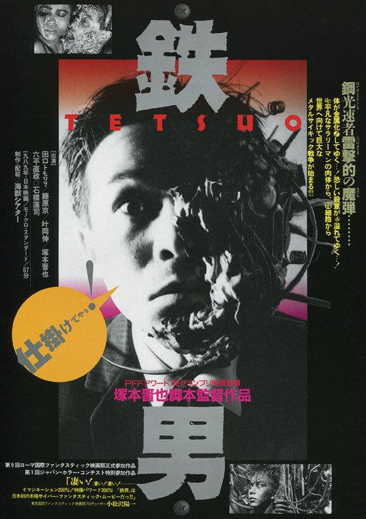 Tetsuo – The Iron Man (1989, Shinya Tsukamoto)