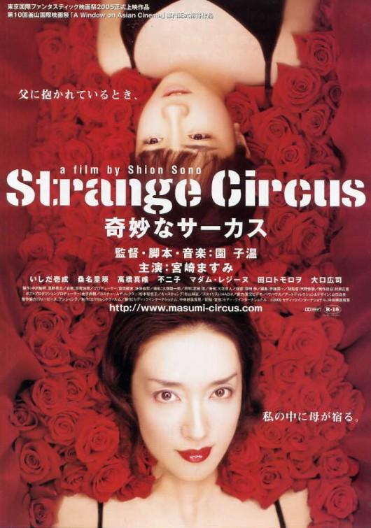 """Cosa è reale, cosa non lo è: """"Strange Circus"""" (Shion Sono, 2005)"""