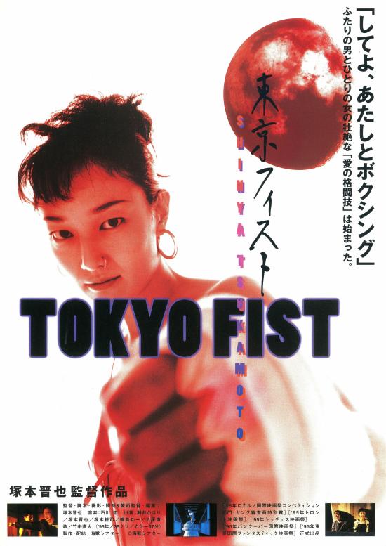 Tokyo Fist (1995, S. Tsukamoto)